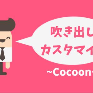 【Cocoon】吹き出しをオシャレにカスタマイズする方法!