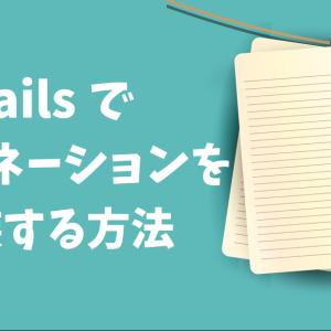 【Ruby on Rails】gemを使ってページネーションを実装する方法!