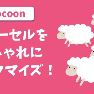 【Cocoon】コピペで簡単!カルーセルをオシャレにカスタマイズする方法!