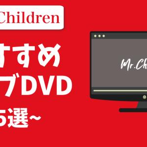 【Mr.Children】オススメなライブDVD・5選!これを選んでおけば間違いない!