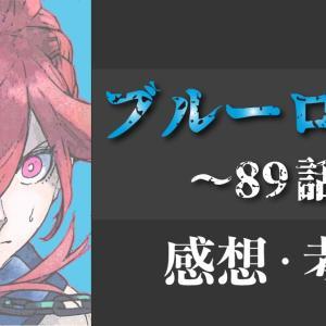 【ブルーロック】89話「悪魔」感想!遂に士道の実力が明らかに!反撃の糸口はあるのか!?