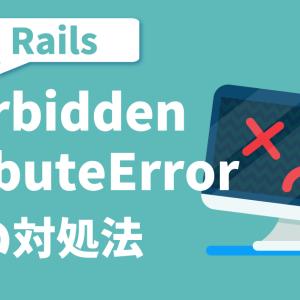 【Rails】ActiveModel::ForbiddenAttributeErrorとエラーが出た時の対処法