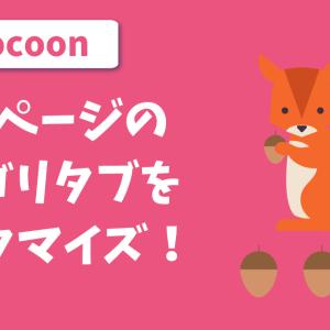 【Cocoon】トップページのカテゴリタブを可愛くカスタマイズする方法!