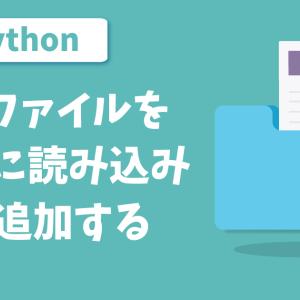 【Python】CSVファイルを行ごとに読み込み、列を追加する方法