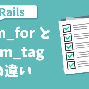 【Rails】form_forとform_tagの違いとは?分かりやすくまとめてみた
