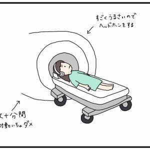 無痛分娩の悲劇⑭〜初めてのMRI〜