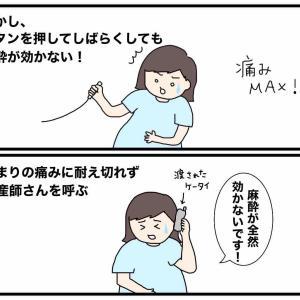 無痛分娩の悲劇⑩〜いざ分娩台へ〜