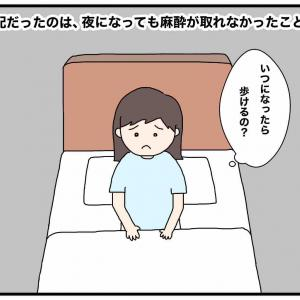 無痛分娩の悲劇⑫〜麻酔が切れない〜