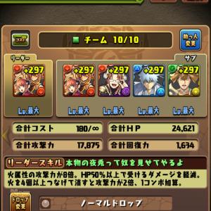 パズドラ〜銀魂コラボ第二弾〜
