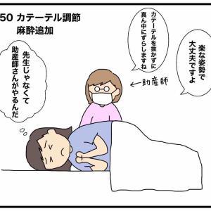 無痛分娩の悲劇⑨〜カテーテル調節と入れ直し〜