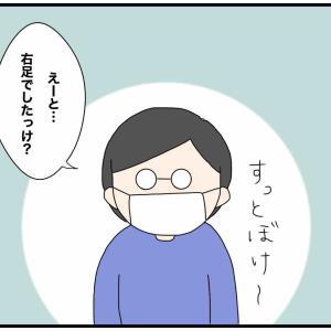 無痛分娩の悲劇⑱〜院長のクソ対応〜