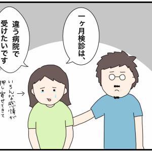 無痛分娩の悲劇⑲〜助産師の嘘〜