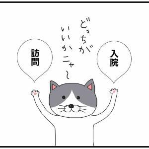無痛分娩の悲劇⑳〜リハビリ病院探し〜