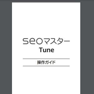 seoマスターTune申し込み2日目 無料で使用開始1日目