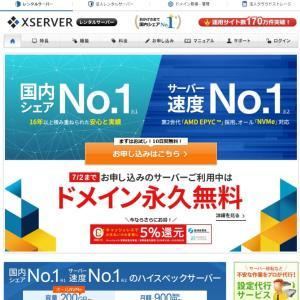 ドメイン無料取得&更新も無料!Xserverのキャンペーン