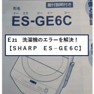 E21 洗濯機のエラーを解決!【SHARP ES-GE6C】