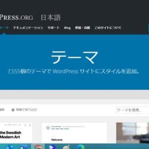 WordPressのテーマの基本