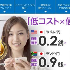 【FX入門】セントラル短資FXは5,000円から取引を始められる