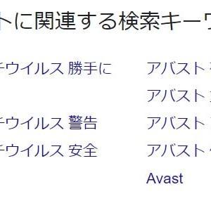 Avast Free Antivirusがアンインストールできない方へ