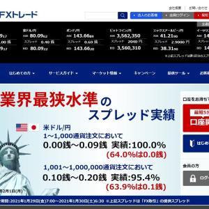 SBI FX【レビュー】口座登録~入金~取引まで