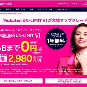 rakuten UN-LIMIT Ⅵ 大手3社のプランと比べココがスゴイ!7選!