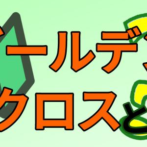 【上昇サイン】ゴールデンクロス