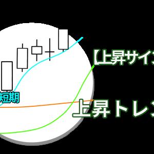 【上昇サイン】上昇トレンド
