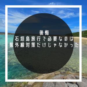 【後悔】石垣島旅行で必要なのは紫外線対策だけではなかった