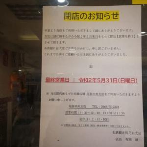 MEGAドン・キホーテUNY桃花台店の中にある名鉄観光がコロナウイルスの影響で閉店したようです