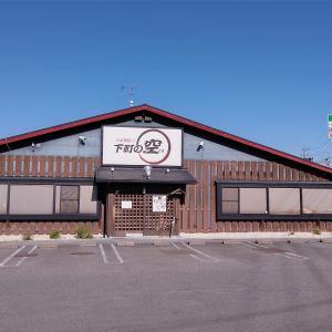 「下町の空」小牧高根店が10月18日に閉店して移転していた!