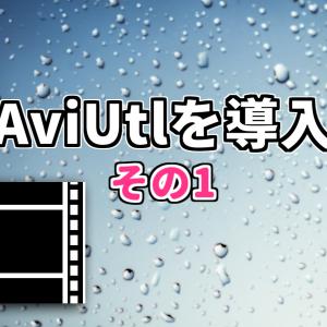 AviUtlの導入方法を解説! その① インストール編