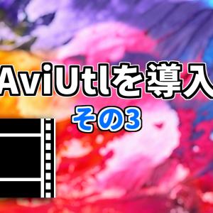AviUtlの導入方法を解説! その③ 初期設定編