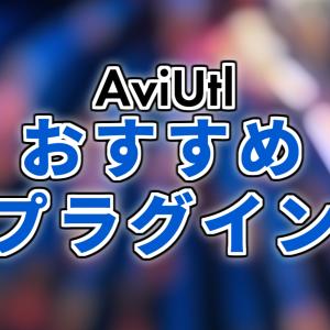 AviUtl使うならこれは入れとけ! おすすめプラグイン紹介