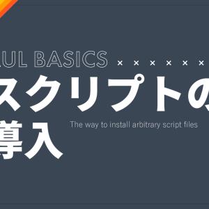 【AviUtl】スクリプトの導入方法【基本】