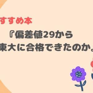 【超おすすめ】偏差値29からなぜ東大に合格できたのか(杉山奈津子)レビュー