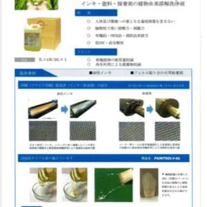 インキ・塗料・接着剤の植物由来の溶解洗浄液