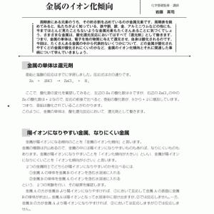 金属のイオン化について、  NHK高校講座