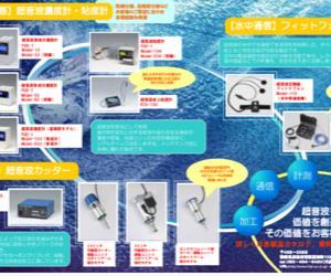 超音波粘度計  の御紹介