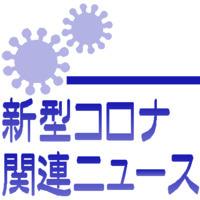 コロナ破綻、全都道府県に拡大!