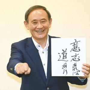 「菅総理に似ている」羅漢像   静岡県浜松市 方広寺