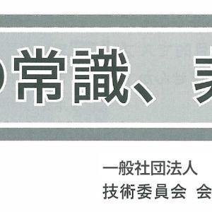一般社団法人 日本ねじ工業協会