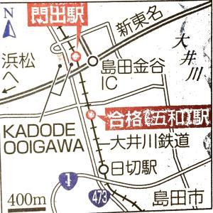 大井川鉄道のめでたい新駅名