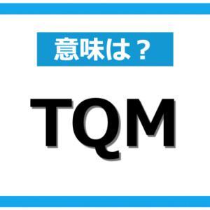 製造現場における品質管理手法として使われる「TQM」とはどんな意味?