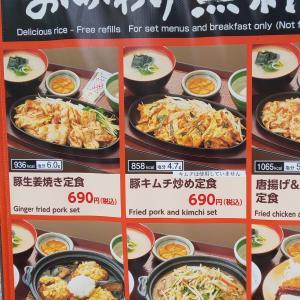 豚キムチ炒め定食の謎