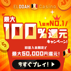 エルドアカジノ 入金100%還元