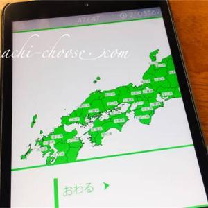 日本地図の覚え方☆幼児でも簡単に覚えれたアプリやかるた・お風呂ポスターを紹介します♪