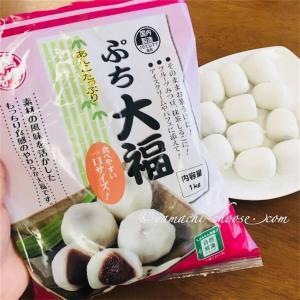 業務スーパーで人気デザートをゲット☆冷凍和菓子『ぷち大福』は大容量で日持ちするのが魅力です♪