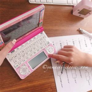 電子辞書を小学生の家庭学習に活用する!娘の性格からより良い方法を選びたい☆