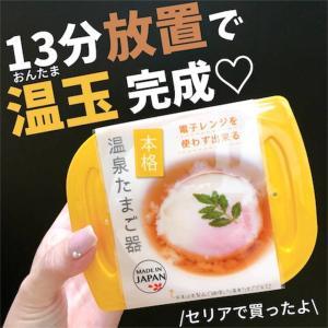 温泉卵の簡単な作り方☆13分放置で温玉が完成するセリアのこれがおすすめです♪