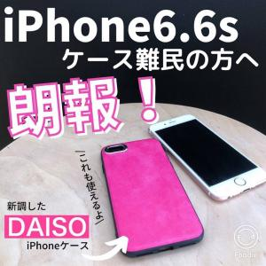 iPhone6sケースを100均で調達!でも買ったのはiPhone7/8のケース☆問題なく使えます♪